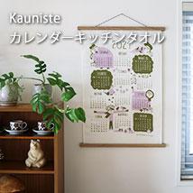 Kauniste/カウニステ/カレンダーキッチンタオル