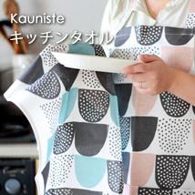 Kauniste/カウニステ/キッチンタオル