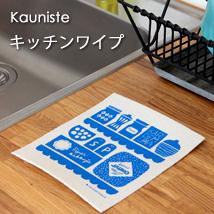 Kauniste/カウニステ/スポンジワイプ
