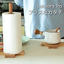 Larssons Tra/ラッセントレーのペーパーホルダーと鍋敷き