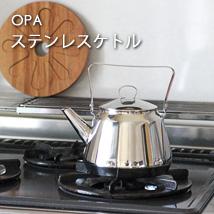 OPAのケトル