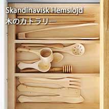 Skandinavisk Hemslojd/スカンジナビスク・ヘムスロイド/カトラリー