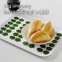 Stig Lindberg/スティグ・リンドベリ/BERSA/ベルサ