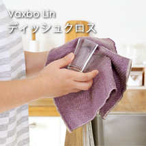 Vaxbo Lin/ヴァックスボリン/ディッシュクロス