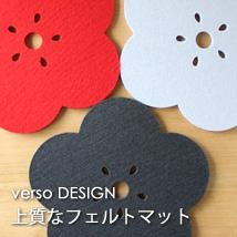 Verso Design/ベルソ・デザインのフェルトマット