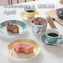 Gustavsberg/グスタフスベリ/鹿児島睦/APRIL/アプリール