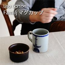 Lisa Larson/リサ・ラーソン/Familj(ファミリ) マグカップ