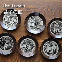Lisa Larson/リサ・ラーソン/益子の皿