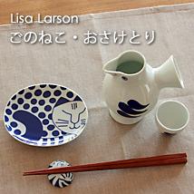 Lisa Larson/リサ・ラーソン/テーブルウェア