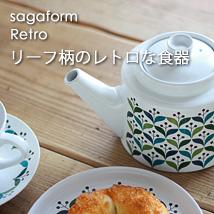sagaform/サガフォルムのRetro/レトロシリーズの北欧食器