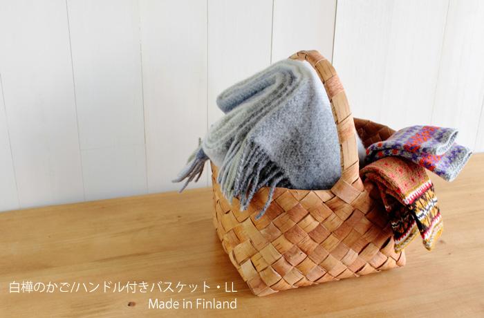 白樺かご/ハンドル付きバスケット・LL