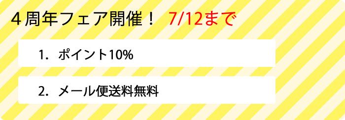★4周年フェア★全品ポイント10%&メール便送料無料!
