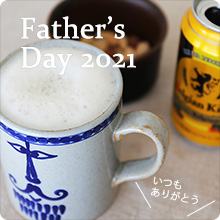 Father's Day 2017/父の日