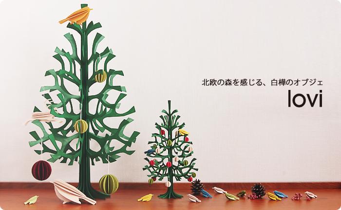 Lovi/ロヴィ/クリスマスツリー/グリーン