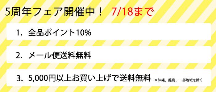 5周年フェア開催します!【ポイント10%】&【メール便送料無料】&【5,000円以上で宅配便送料無料】!