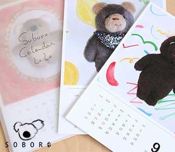 Soboro Calendar 2020/そぼろ×dieci 2020年カレンダー